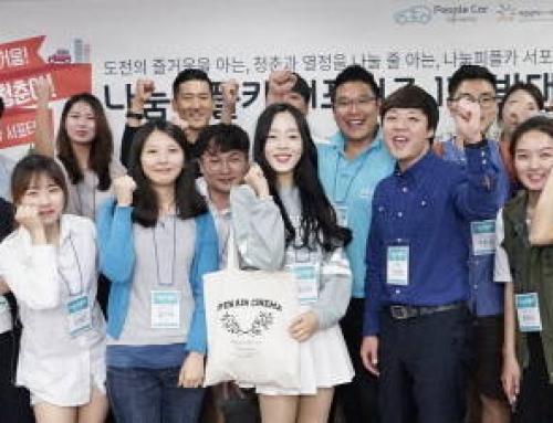 피플카쉐어링, 공유경제 '서포터즈 1기' 발대식 개최